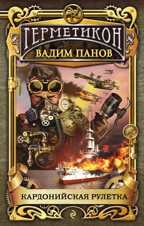 Вадим Панов Кардонийская рулетка все цены