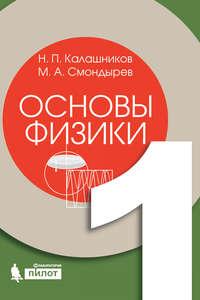 М. А. Смондырев - Основы физики. Том 1