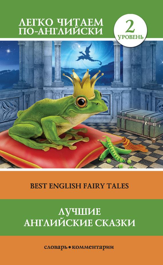 Отсутствует Лучшие английские сказки / Best english fairy tales orleansky a russian fairy tales на английском языке