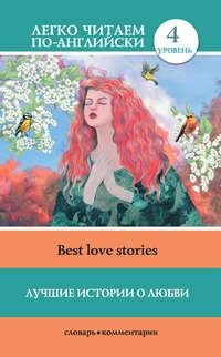 - Лучшие истории о любви / Best love stories