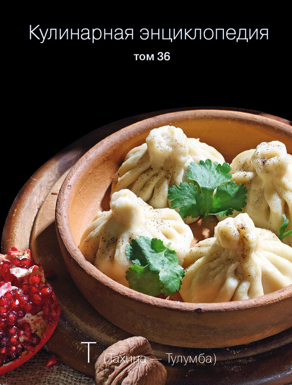Отсутствует Кулинарная энциклопедия. Том 36. Т (Тахина – Тулумба) турецкая кухня том 17