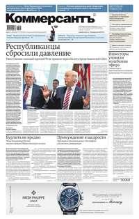КоммерсантЪ, Редакция газеты  - Коммерсантъ (понедельник-пятница) 109-2017