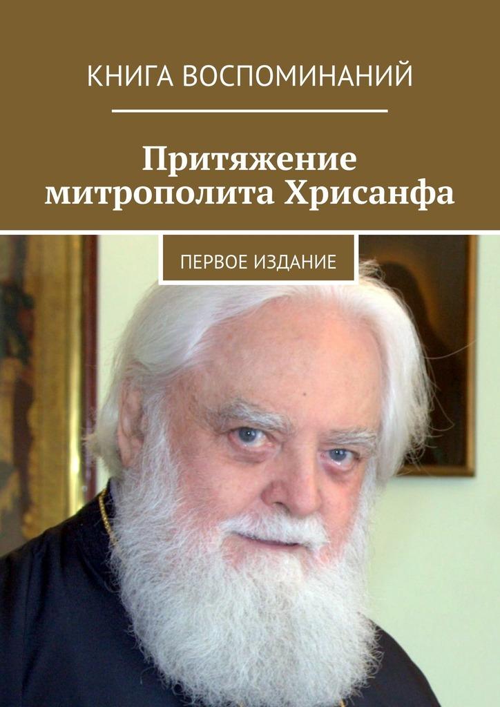 Александр Балыбердин - Притяжение митрополита Хрисанфа. Книга воспоминаний. Первое издание