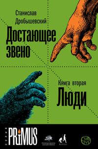 Дробышевский, Станислав  - Достающее звено. Книга 2. Люди