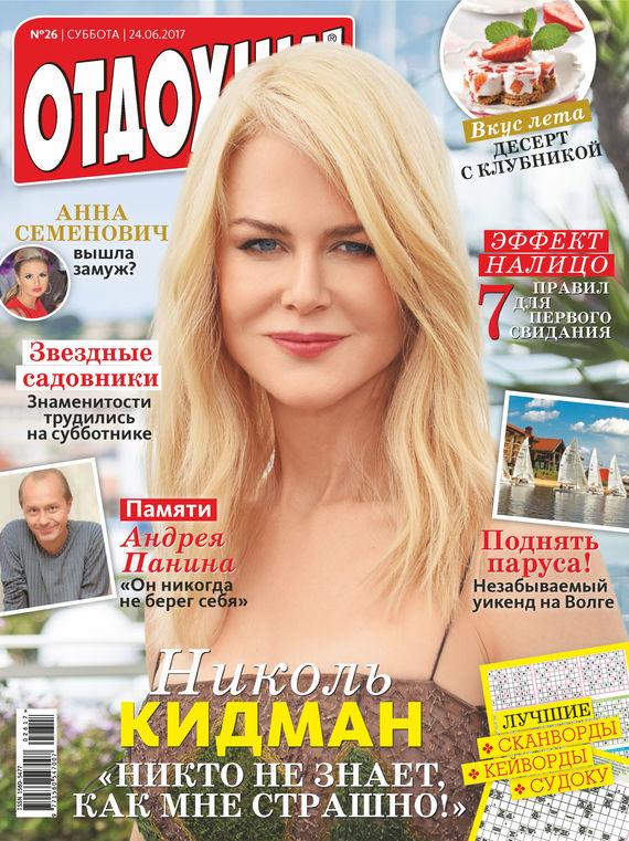 Отсутствует Журнал «Отдохни!» №26/2017 литературная москва 100 лет назад