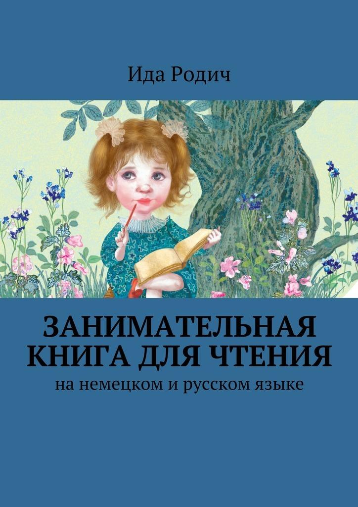 Ида Родич Занимательная книга для чтения. На немецком и русском языке