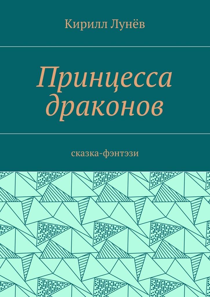 Кирилл Васильевич Лун в