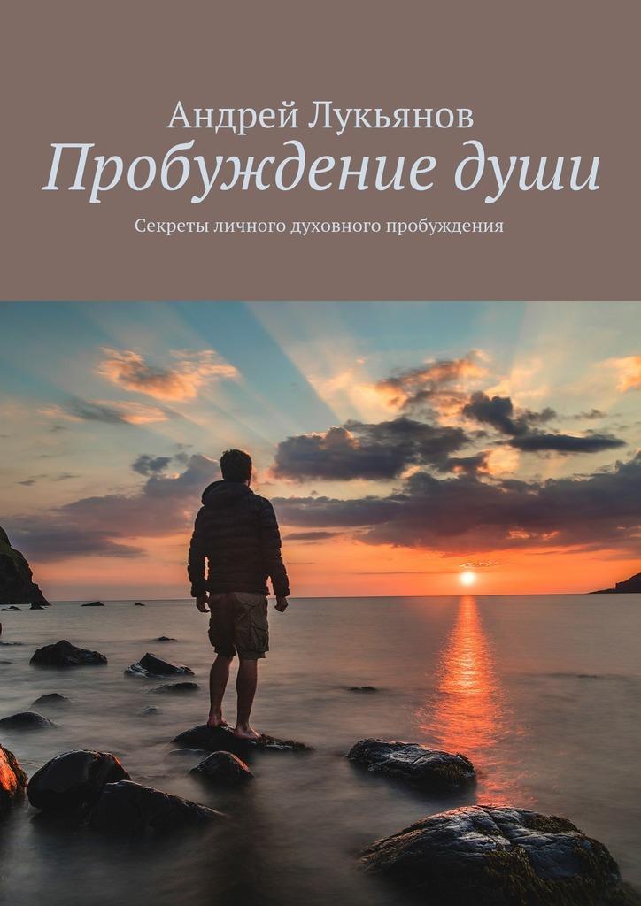 Красивая обложка книги 28/47/98/28479872.bin.dir/28479872.cover.jpg обложка