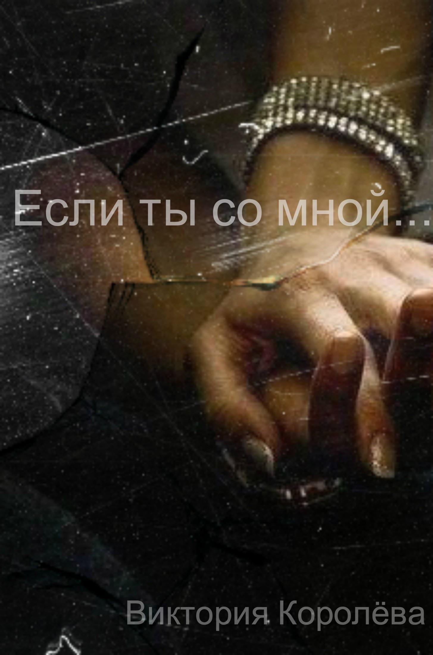 Виктория Королёва Если ты со мной… Книга 2 война за врата свободные миры
