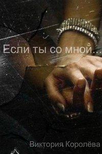 - Если ты со мной… Книга 2