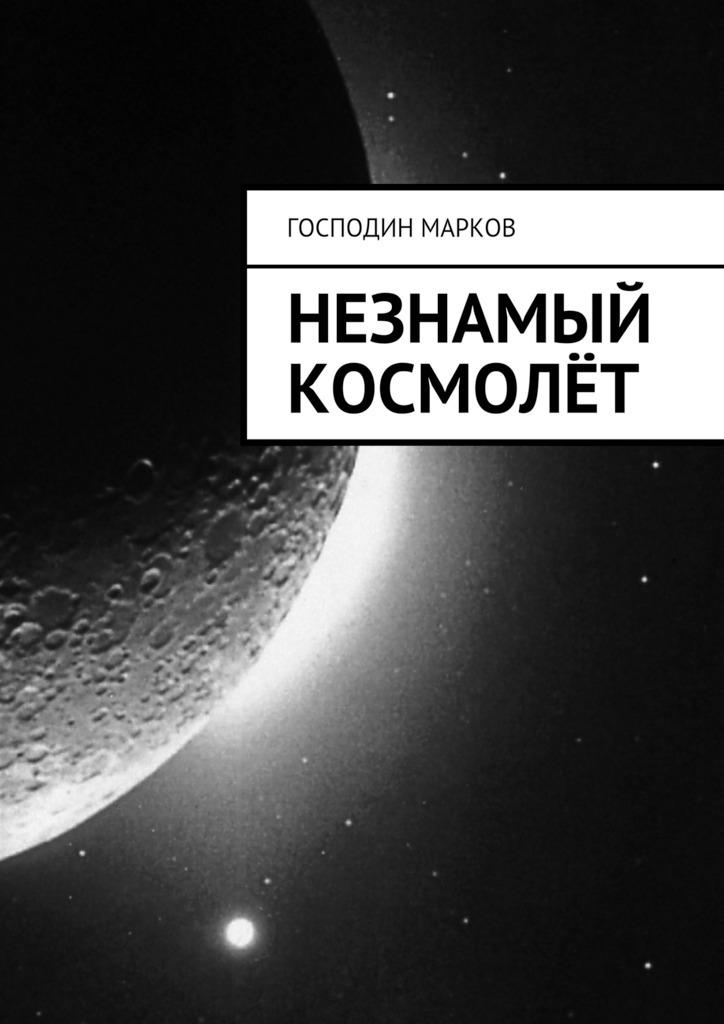 Обложка книги Незнамый космолёт, автор Марков, Господин