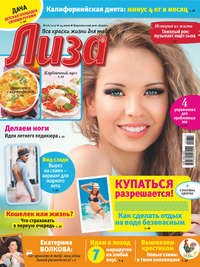 - Журнал «Лиза» №26/2017