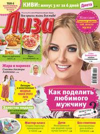 Отсутствует - Журнал «Лиза» №25/2017