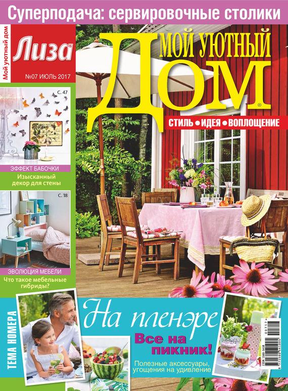 Отсутствует Журнал «Лиза. Мой уютный дом» №07/2017 ид бурда журнал лиза мой уютный дом 06 2015