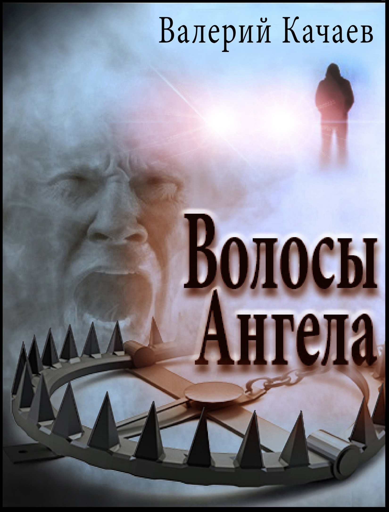 Валерий Качаев бесплатно