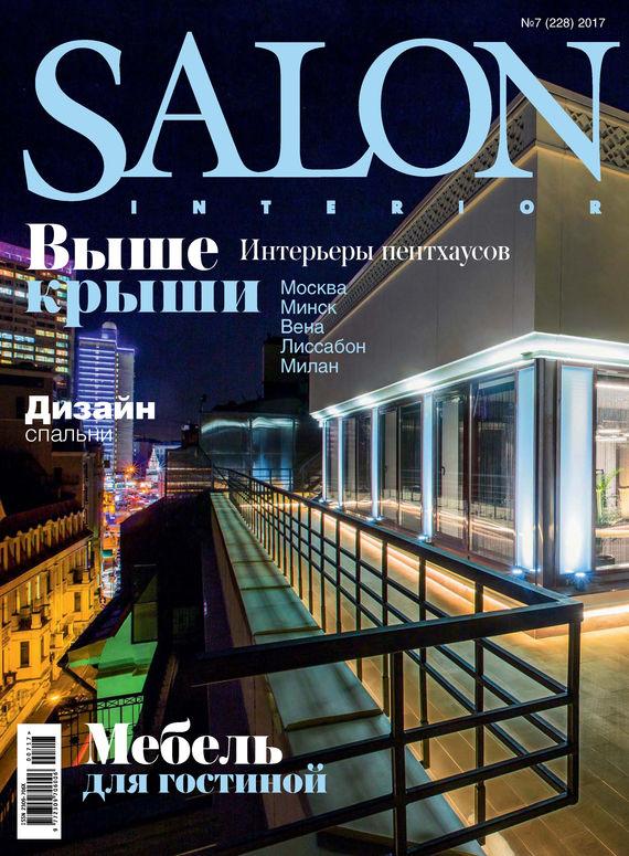 Отсутствует SALON-interior №07/2017 пентхаус в москве подмосковье