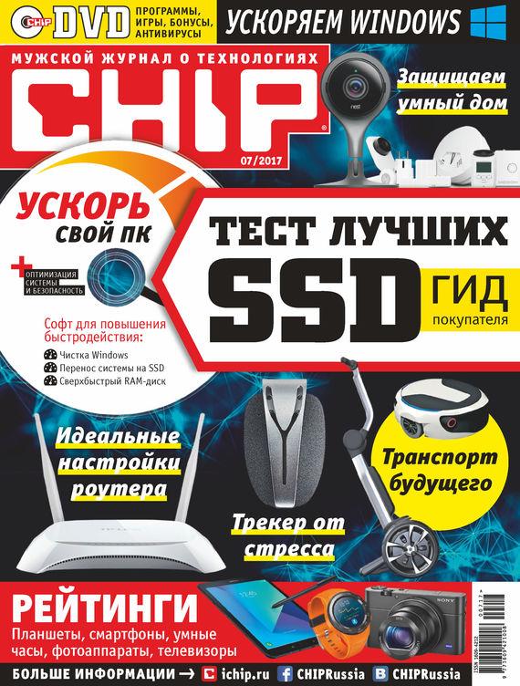 Отсутствует CHIP. Журнал информационных технологий. №07/2017 компьютеры и интернет
