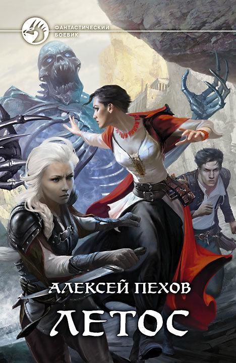 Алексей Пехов Летос