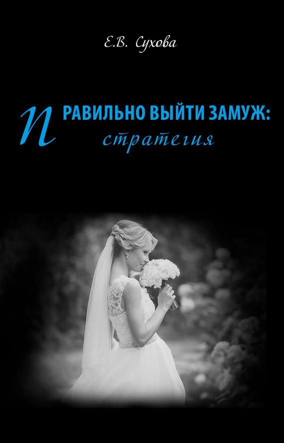 Обложка книги Правильно выйти замуж: стратегия, автор Сухова, Елена