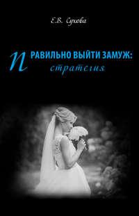 Сухова, Елена  - Правильно выйти замуж: стратегия