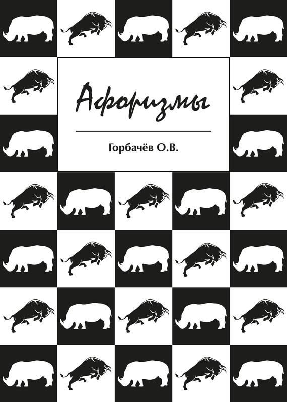 О. Горбачёв - Афоризмы