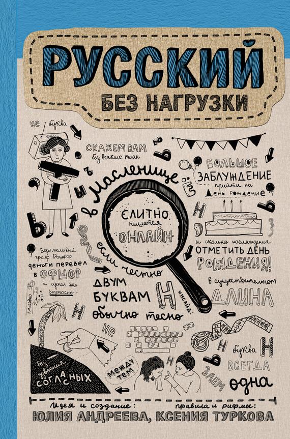 Юлия Андреева Русский без нагрузки юлия андреева феникс
