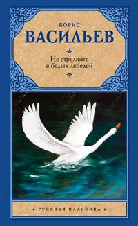Васильев, Борис  - Не стреляйте в белых лебедей (сборник)