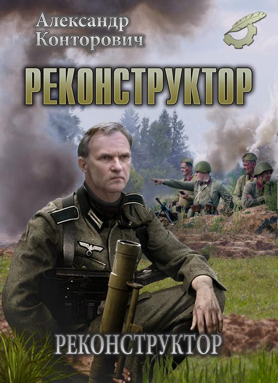 Александр Конторович Реконструктор александр конторович 猛禽