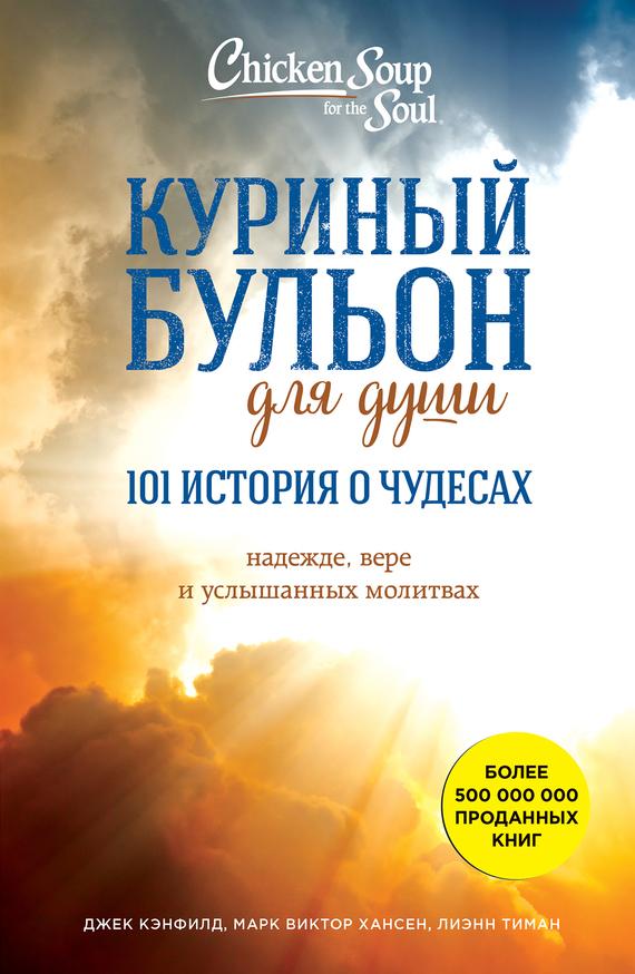 Обложка книги Куриный бульон для души: 101 история о чудесах, автор Кэнфилд, Джек