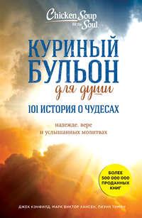 - Куриный бульон для души: 101 история о чудесах