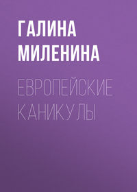 Миленина, Галина  - Европейские каникулы