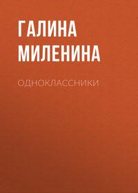 Галина Миленина - Одноклассники