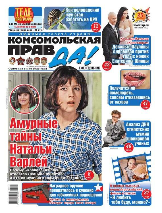 Комсомольская Правда (толстушка – Россия) 25т-2017