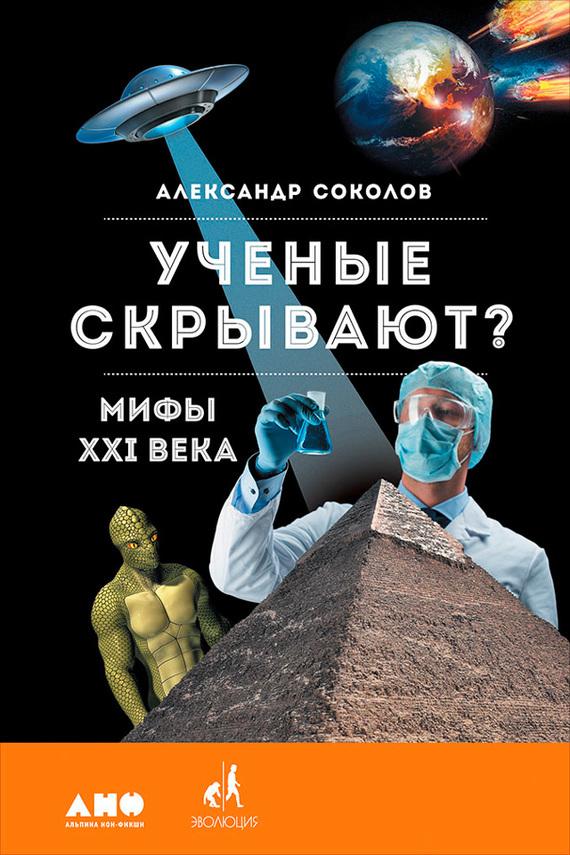 Александр Соколов бесплатно