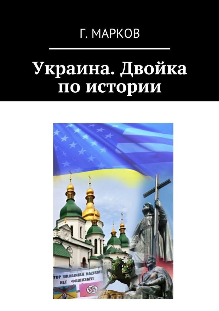 Украина. Двойка по истории случается романтически и возвышенно