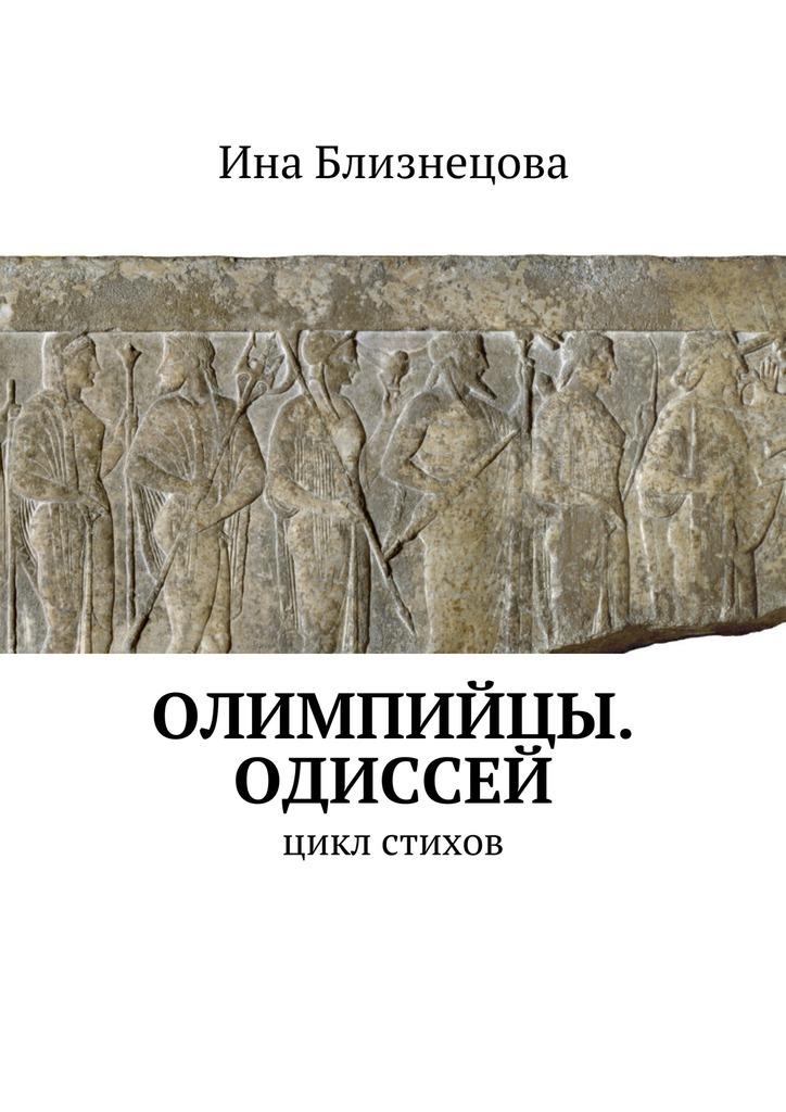 яркий рассказ в книге Ина Близнецова