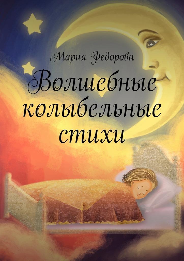 Мария Андреевна Федорова Волшебные колыбельные стихи росмэн книжка раскладушка колыбельные веселые гармошки