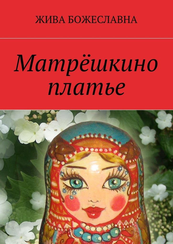 Жива Божеславна Матрёшкино платье жива божеславна волшебные каникулы