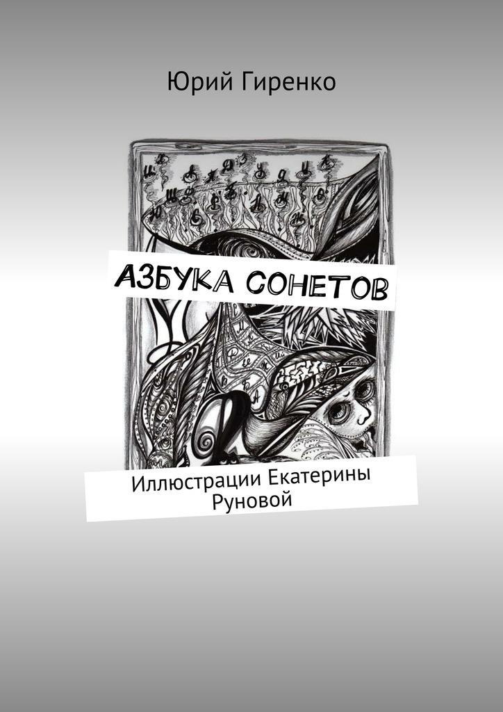 Юрий Анатольевич Гиренко Азбука сонетов екатерина зуева стихи к 1 января