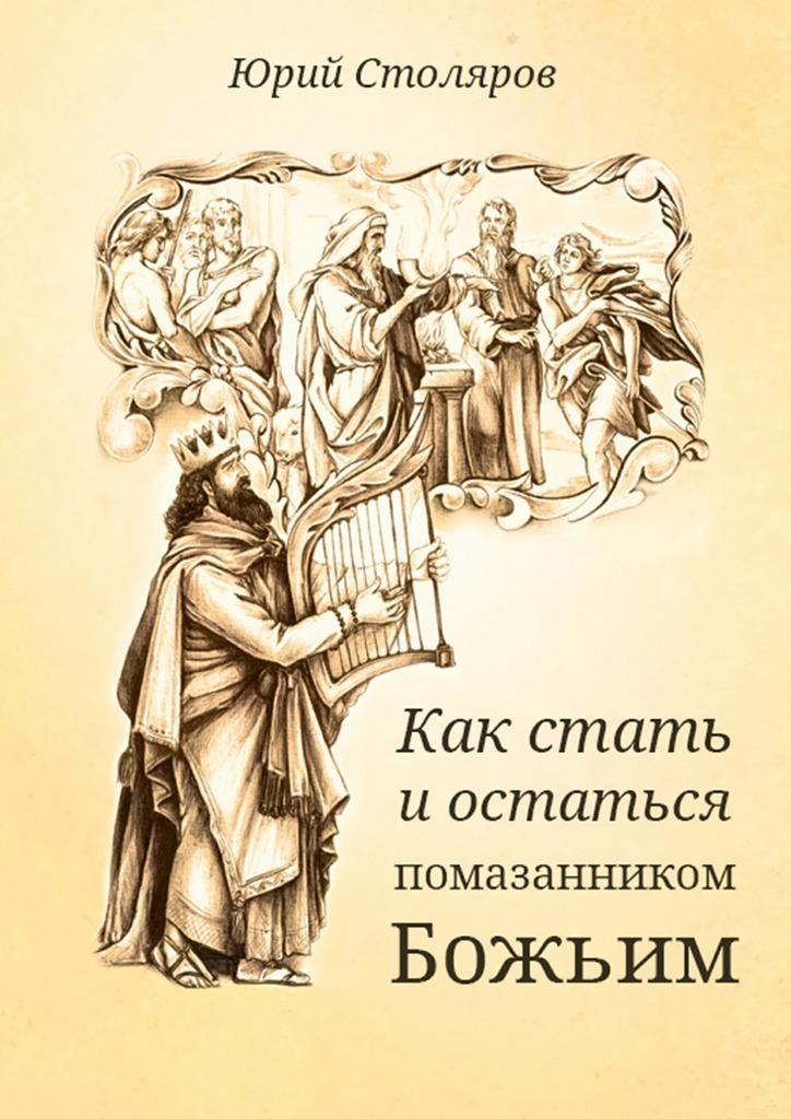 Юрий Столяров - Как стать и остаться помазанником Божьим