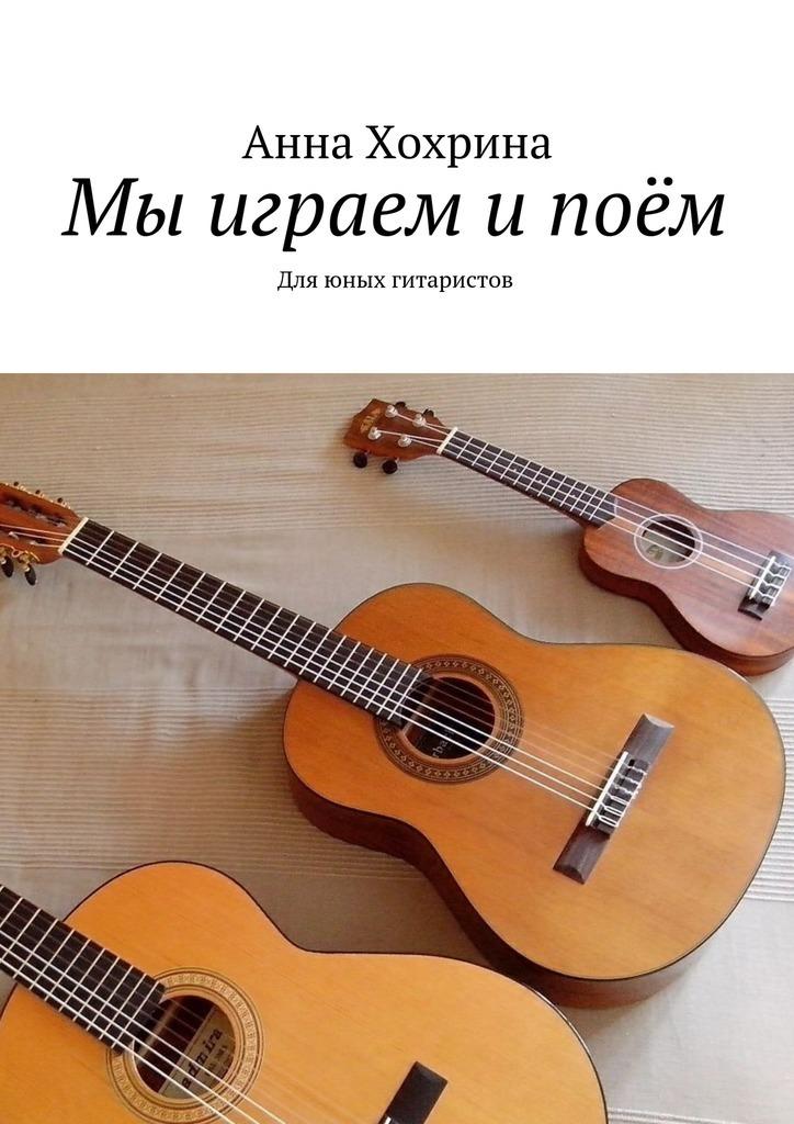 Анна Хохрина - Мы играем ипоём. Для юных гитаристов