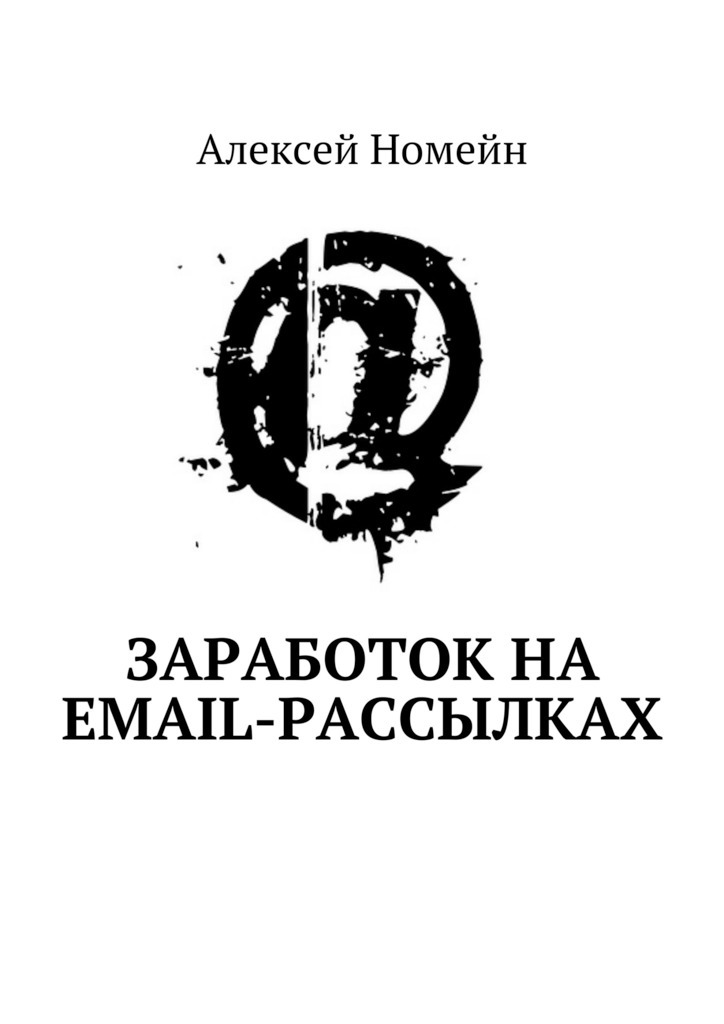 Алексей Номейн - Заработок наemail-рассылках