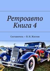 В. И. Жиглов - Ретроавто.Книга 4