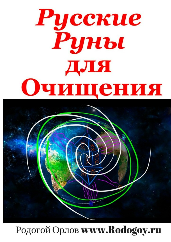 Родогой Орлов Русские руны. Для очищения
