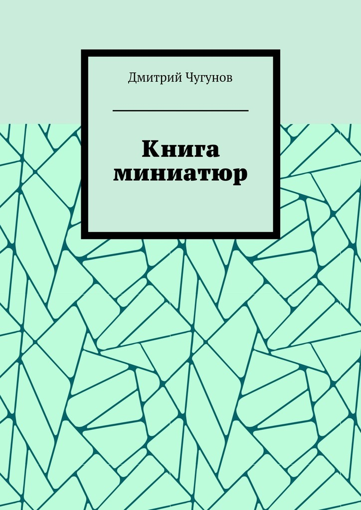 Дмитрий Чугунов бесплатно