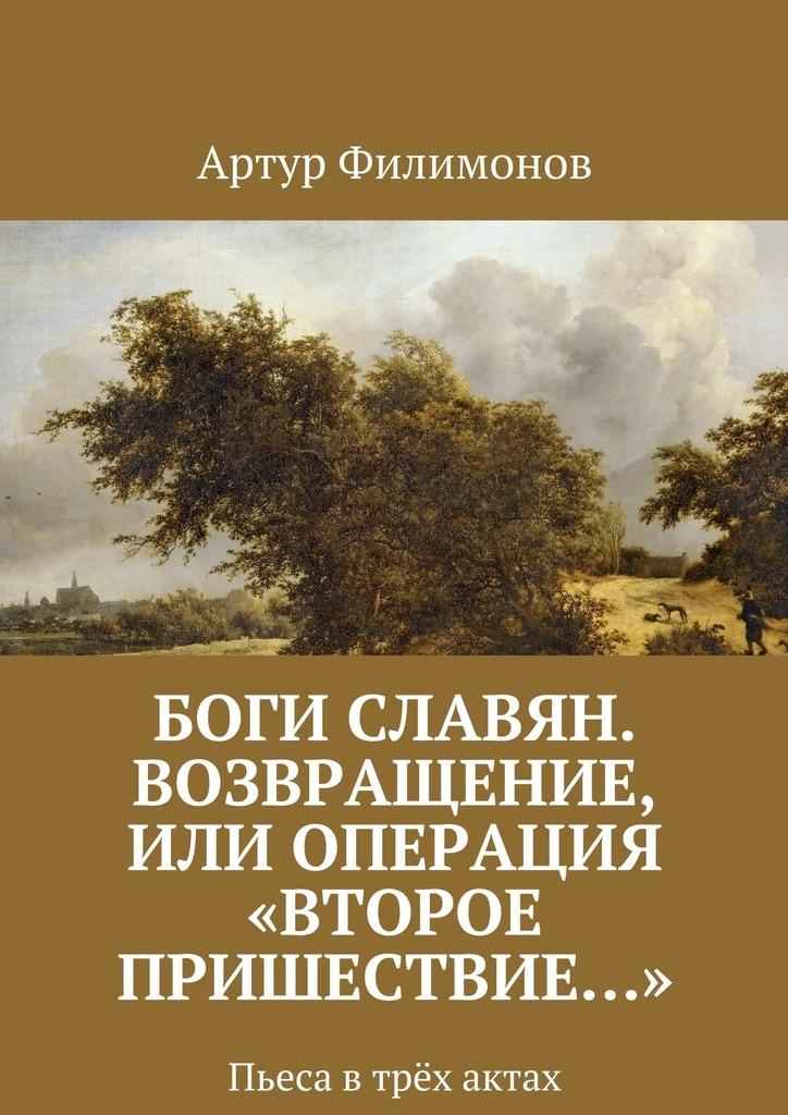 Артур Петрович Филимонов бесплатно