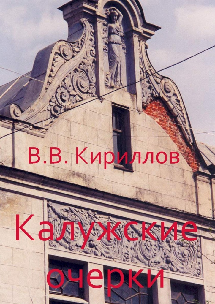 Василий Владимирович Кириллов Калужские очерки погоны парадные мо вс в калуге