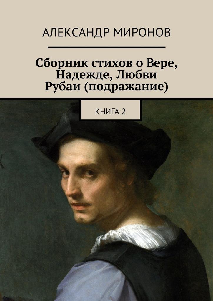 Сборник стихов о Вере, Надежде, Любви. Рубаи (подражание). Книга2