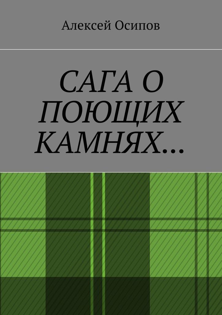 Алексей Осипов Сага о поющих камнях топоры хускварна в мурманске