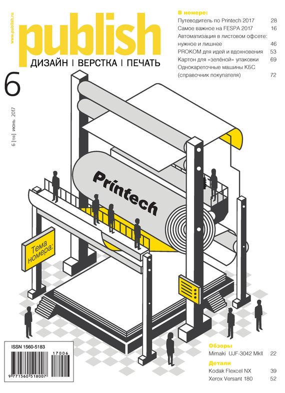Открытые системы. Журнал Publish №06/2017